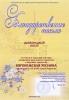 Благодарственное письмо от Администрации г.Воронежа, выставка «Воронежская мозайка» 2011