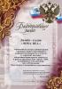 Благодарность от Администрации г.Воронежа, выставка на День города 2009