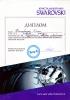 Диплом о прохождении курсов по инкрустации твердых поверхностей 2012г