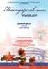 Благодарственное письмо от Администрации г.Воронежа, Городская выставка 9 мая 2012г.
