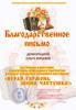 Благодарственное письмо от Администрации г.Воронежа, выставка в рамках фестиваля «Играй,Гармонь»,2012г.
