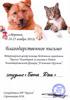 Благодарственное письмо от НП «Друзья» за участие в 5 благотворительной ярмарке 24-25 ноября 2012г.