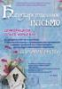 Благодарственное письмо от Администрации г.Воронежа, выставка «Дыхание Весны», 2013г.