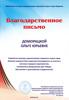 Благодарственное письмо от Администрации г.Воронежа, Городская выставка 9 мая 2013г.