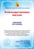 Благодарственное письмо от Администрации г.Воронежа. Выставка, посвященная  Дню Города, сентябрь 2013г.