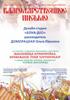 Благодарственное письмо от Администрации г.Воронежа за участие в городском фольклорном фестивале, 2014г.