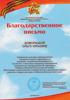 Благодарственное письмо от Администрации г.Воронежа, Городская выставка 9 мая 2014г.