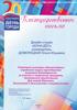 Благодарственное письмо от Администрации г.Воронежа. Выставка, посвященная  Дню Города, сентябрь 2014г.