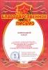 Благодарственное письмо от Администрации г.Воронежа, Городская выставка 9 мая 2011г.